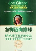 《怎样迈向巅峰》/乔·吉拉德/azw3+mobi+epub/kindle电子书下载