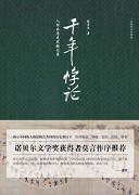 《千年悖论:人性的历史实验记录》/张宏杰/epub+mobi+azw3/kindle电子书下载