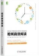 《如何高效阅读》/彼得·孔普/azw3+mobi+epub+pdf/kindle电子书下载