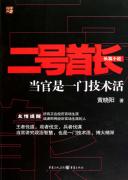 《二号首长》电子书下载 (全集共三部) 黄晓阳 epub+mobi+azw3 kindle+多看版
