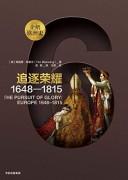 《企鹅欧洲史·追逐荣耀:1648—1815》蒂莫西·布莱宁   epub+mobi+azw3+pdf   kindle电子书下载