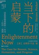 《当下的启蒙:为理性、科学、人文主义和进步辩护》史迪芬·平克