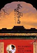 《我在故宫修文物》 萧寒 / epub+mobi+azw3+pdf / kindle电子书下载