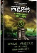 《西夏死书》电子书下载 (共5册) 顾非鱼 mobi+epub+azw3+txt kindle+多看版