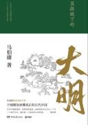 《显微镜下的大明》电子书下载 马伯庸 epub+mobi+azw3 kindle+多看版