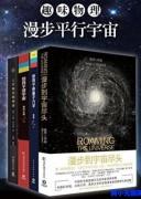 《趣味物理:漫步平行宇宙》(套装全4册)李然