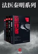 《法医秦明》(全8册)秦明 epub+mobi+azw3