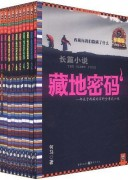 《藏地密码》电子书下载 (珍藏版大全集共10册) 何马 epub+mobi+azw3 kindle+多看版