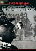《太平洋战场的胜利》(全3册) 拉菲尔·斯坦贝格  / epub+mobi+azw3 / kindle电子书下载