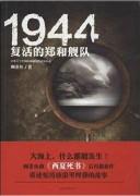 《1944:复活的郑和舰队》顾非鱼 / epub+mobi+azw3 / kindle电子书下载