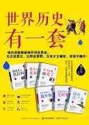 《世界历史有一套》电子书下载 (全6册) 杨白劳 azw3 kindle版