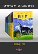 《动物小说大王沈石溪品藏书系》电子书下载 (套装共26册) 沈石溪 epub+mobi+azw3 kindle+多看版