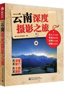 《云南深度摄影之旅》 (全彩) 藏羚羊旅行指南编辑部