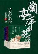 《兰亭序杀局》电子书下载 (套装全3册) 王觉仁 epub+mobi+azw3 kindle+多看版
