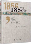 《1856:纠结的大清、天国与列强》陶短房