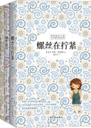 《美国最高儿童文学奖作品》电子书下载 (套装共四册)  epub+mobi+azw3 kindle+多看版