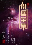 《卫斯理小说全集》(全145集)倪匡 epub+mobi+azw3
