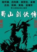 《蜀山剑侠传》(全套装共8册) 还珠楼主