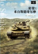 《太平洋战争三部曲》(全3册)佐佐木让 epub+mobi