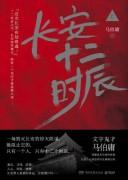 《长安十二时辰》 (全集2册) 马伯庸   epub+mobi+azw3   kindle电子书下载