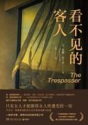 《看不见的客人》 塔娜·法兰奇   azw3+mobi+epub   kindle电子书下载