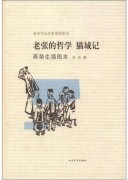 《老舍作品名家插图系列》(套装全9册)老舍