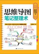 《思维导图笔记整理术》 胡雅茹   epub+mobi+azw3   kindle电子书下载