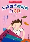 《从漫画里跳出来的男孩》管家琪   epub+mobi+azw3   kindle电子书下载