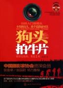 《狗头拍牛片》电子书下载 张松涛 epub+mobi+azw3 kindle+多看版