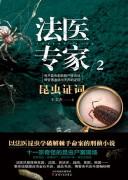 《重案追击:悬疑小说精选》(套装共12册)合集 epub+mobi+azw3