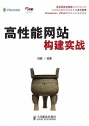 《高性能网站构建实战》 刘鑫