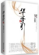 《九州•华胥引》 唐七公子 / azw3+mobi+epub / kindle电子书下载