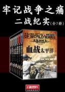 《牢记战争之痛》(二战纪实全7册) 李云  epub+mobi+azw3