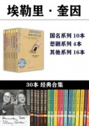 《埃勒里·奎因作品合集》电子书下载 (套装共30本) epub+mobi+azw3 kindle+多看版