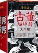 《古董局中局·大全集》(套装全4册)马伯庸 epub+mobi+azw3