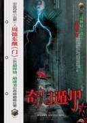 《奇门遁甲》电子书 周德东 epub+mobi+azw3 kindle电子书下载