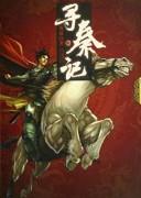 《寻秦记》 (精排版全6卷) 黄易