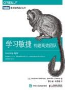 《学习敏捷:构建高效团队》段志岩(译)   azw3+mobi+epub