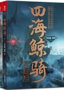 《四海鲸骑》电子书下载 (套装2册) 马伯庸 epub+mobi+azw3 kindle+多看版
