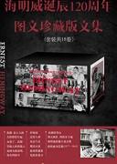 《海明威诞辰120周年图文珍藏版文集》(全18卷)