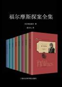 《福尔摩斯探案全集》电子书下载  (套装共11册) 柯南道尔 epub+mobi+azw3 kindle +多看版