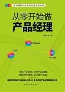 《从零开始做产品经理》萧七公子 epub+mobi+azw3