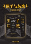 《黑羊与灰鹰》/(套装共3册)/ 丽贝卡·韦斯特/epub+mobi+azw3/kindle电子书下载