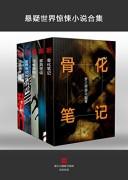 《悬疑世界惊悚小说合集》电子书下载 梦之神游 (套装5本) epub+mobi+azw3 kindle+多看版