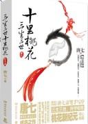 《唐七公子作品集》(全七册)