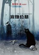 《宠物公墓》电子书下载 斯蒂芬·金 epub+mobi+azw3 kindle+多看版