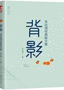 《背影》(朱自清经典散文集) 朱自清 epub+mobi+azw3
