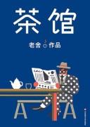 《茶馆》 (作家榜经典文库) 老舍