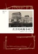 《北京的城墙与城门》喜仁龙 epub+mobi+azw3