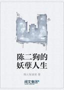 《陈二狗的妖孽人生》烽火戏诸侯